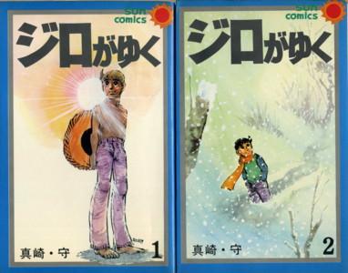 MASAKI-jiro-sun-comics1-2.jpg