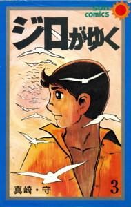 MASAKI-jiro-sun-comics3.jpg