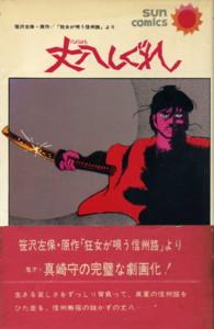 MASAKI-jouhachi-shigure.jpg