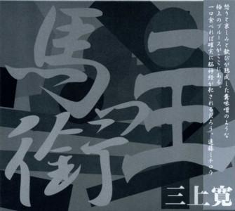MIKAMI-KAN1.jpg