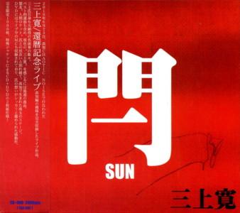 MIKAMI-KAN3.jpg