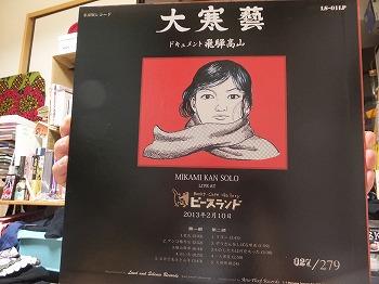 MIKAMI-KAN7.jpg