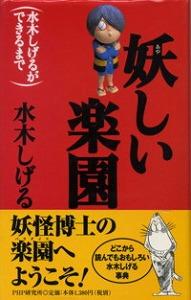 MIZUKI-ayashii-rakuen1.jpg