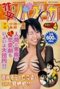 NAGAI-KOIKE-hanappe-bazooka-new4.jpg