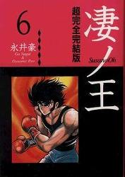 NAGAI-susanooh6.jpg