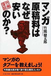 TAKEKUMA-manga-genkoh.jpg