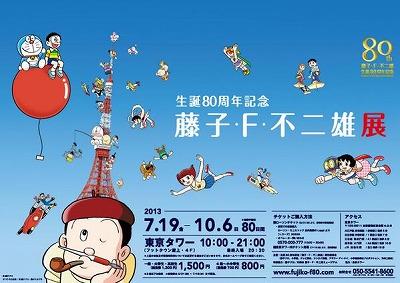 Tokyo-Tower157.jpg