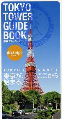 Tokyo-Tower165.jpg