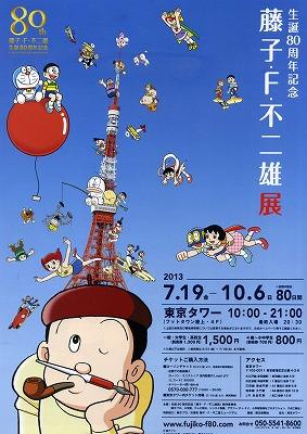 Tokyo-Tower166.jpg