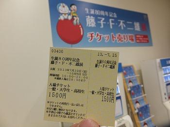 Tokyo-Tower177.jpg