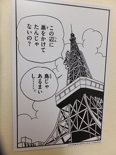 Tokyo-Tower195.jpg