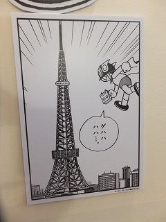 Tokyo-Tower196.jpg
