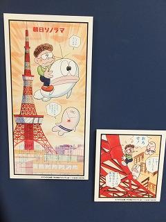 Tokyo-Tower198.jpg