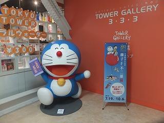 Tokyo-Tower215.jpg