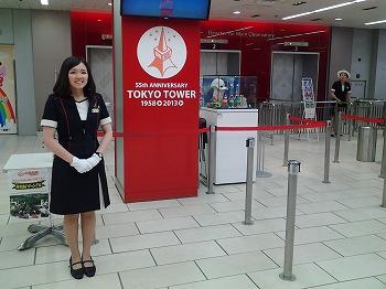 Tokyo-Tower224.jpg