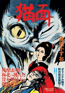 UMEZU-cat-face.jpg