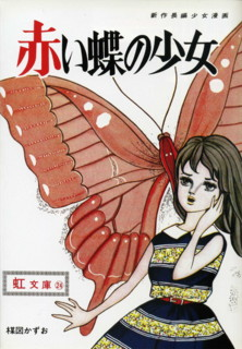 UMEZU-red-butterfly2.jpg
