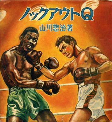 YAMAKAWA-knockout-Q.jpg
