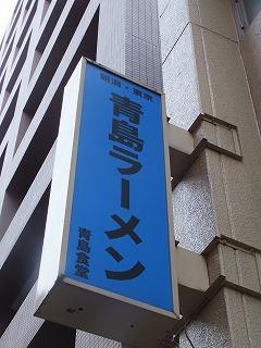 akihabara-aoshima1.jpg