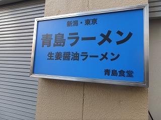 akihabara-aoshima2.jpg