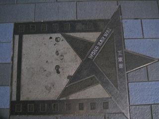 avenue-of-stars29-.jpg