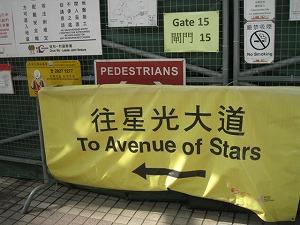 avenue-of-stars8.jpg