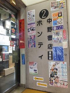 chiyodaku-bondy1.jpg