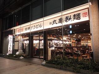 chiyodaku-marukame1.jpg