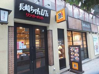 chiyodaku-ringerhut1.jpg