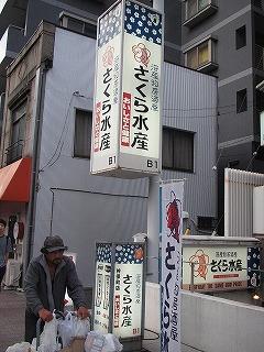 chiyodaku-sakura-suisan1.jpg