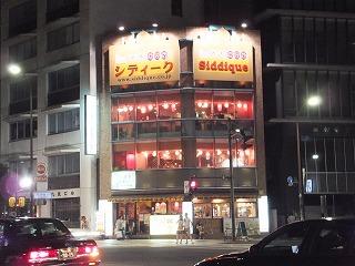 chiyodaku-siddique1.jpg