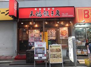 chiyodaku-tenkoh-gyozabou1.jpg
