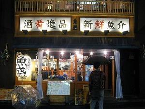 chiyodaku-uomori2.jpg