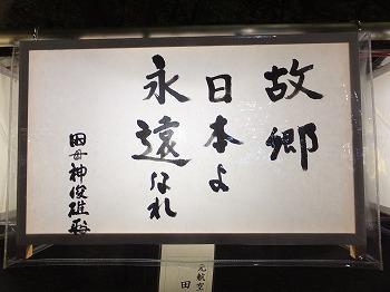 chiyodaku-yasukuni146.jpg