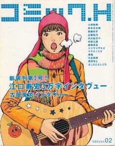 comic-H-vol2.jpg