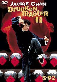 drunken-master2-2.jpg