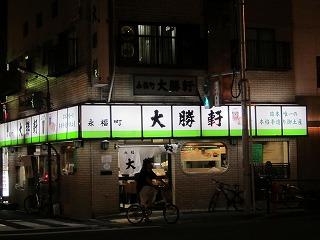 eifukucyo5.jpg