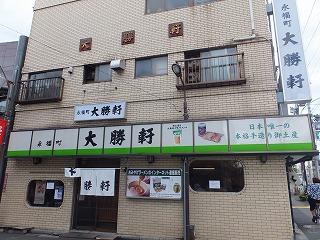 eifukucyo6.jpg