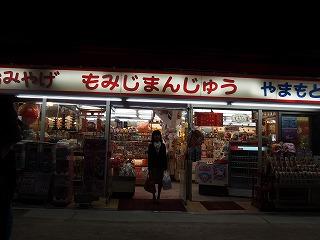 hatsukaichi81.jpg