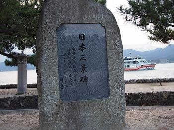 hatsukaichi86.jpg