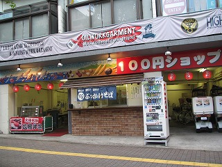 koenji-100yen-shop5.jpg