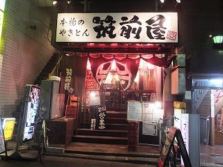 koenji-chikuzenya1.jpg