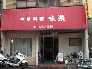 koenji-chinese-miraku9.jpg