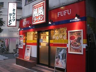 koenji-fufu8.jpg