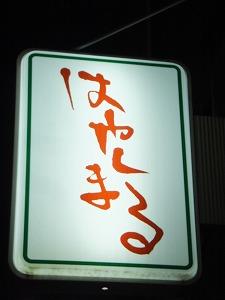 koenji-hayasimaru1.jpg