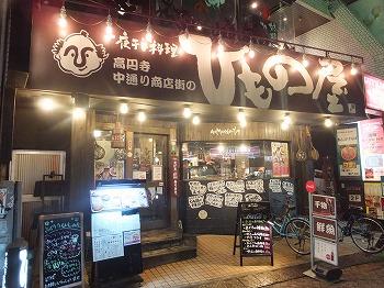 koenji-himonoya10.jpg