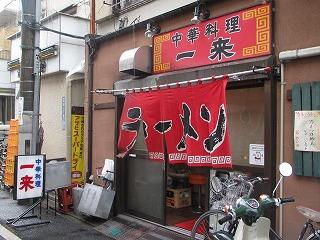 koenji-ichirai13.jpg