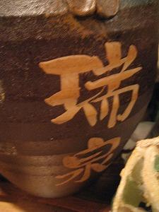 koenji-ichiya4.jpg