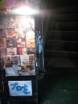 koenji-kissa-progre195_20130916120418f0f.jpg