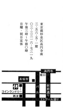 koenji-koryori-kyu536.jpg